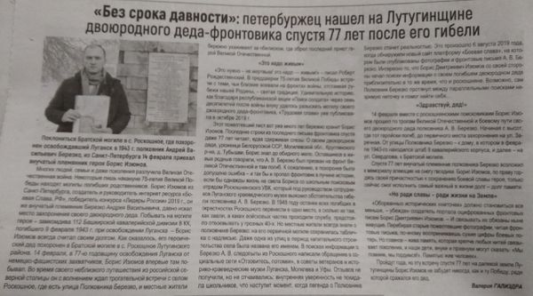 Память без границ, или Путешествие в Луганск